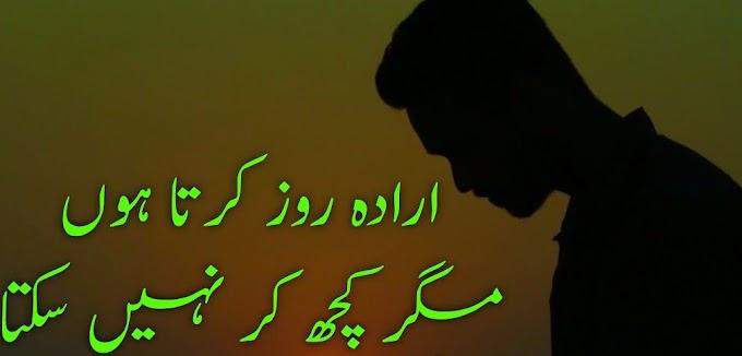 Sad Poetry in Urdu Videos sad shayari in urdu text Shayari parho