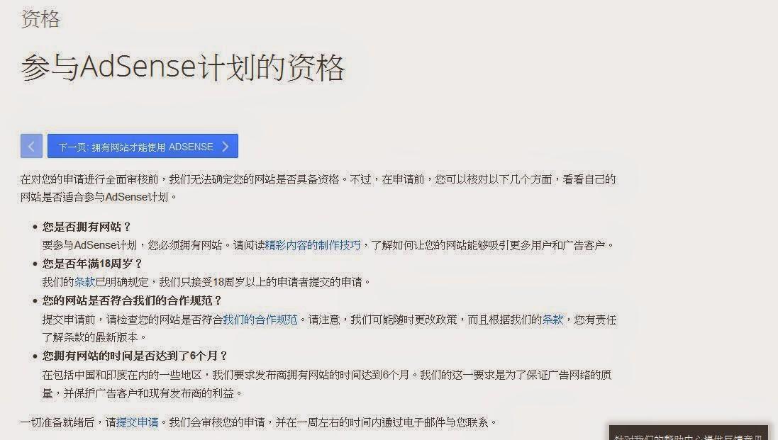 我愛錢 部落格 (52twd blog): 奇怪~我的blogger怎麼不能申請google adsense!