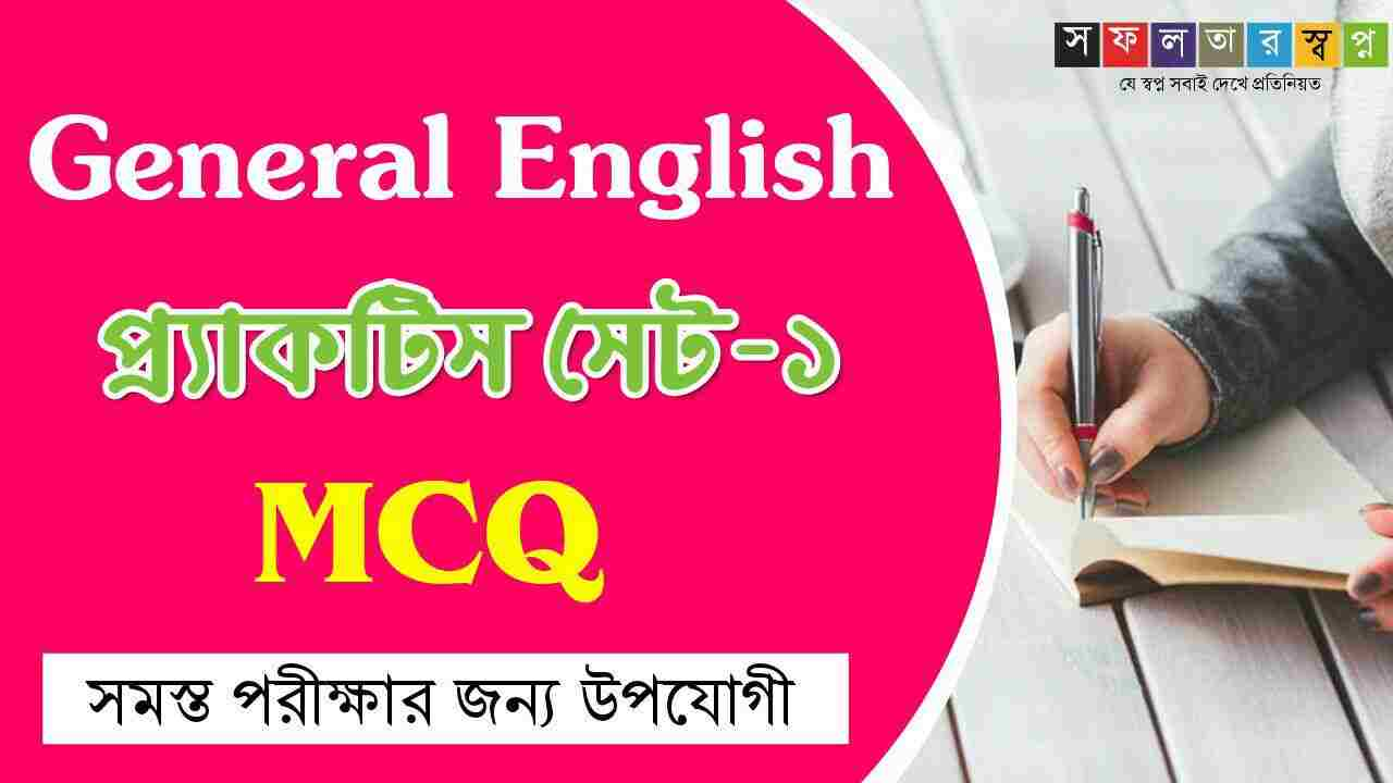 General English Objective Practice Set PDF for WBP || SSC || PSC || Primary TET || CTET