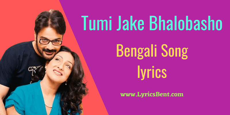 Tumi Jake Bhalobasho song lyrics