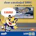 Congratulations! ประกาศรายชื่อผู้โชคดี 50 ท่าน จากกิจกรรม ค้นหาแฟนพันธุ์แท้ SMK!