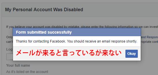 Facebookアカウントを作ったけど瞬間的にBANされた!対処法なし:回復見込みないが、むしろもうこっちからお断り