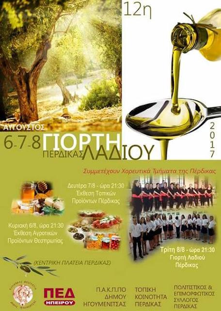 Θεσπρωτία: Γιορτή Λαδιού 6-8 Αυγούστου Στην Πέρδικα