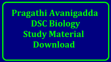 Pragathi Avanigadda DSC Biology Study Material Download Avanigadda Biology Study material for Biology Download| Pragathi Avanigadda Coaching Center for AP DSC 2018| DSC Biology Study Material pdf Download for AP DSC 2018 | Avanigadda Pragathi Biology Study Material for AP DSC 2018 School Assistants, Language Pandits,PET, Perspective of Education , Methodology material Download Here Pragathi Avanigadda DSC Biology Study Material Download/2018/09/pragathi-avanigadda-AP-DSC-2018-SA-Biology-study-material-download.html