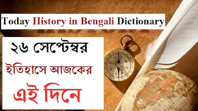 Today history in bengali dictionary