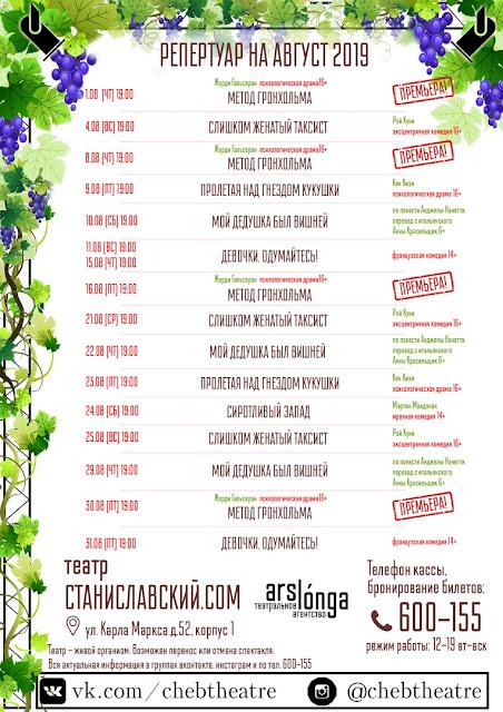Афиша, репертуар театра Станиславский.com на август 2019