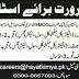 Hayat Kimya (Pvt) Limited Faisalabad Jobs
