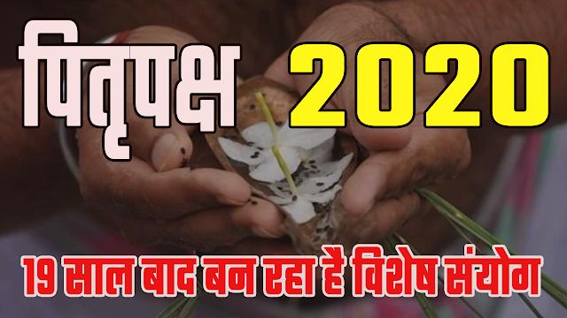 Pitru Paksha 2020