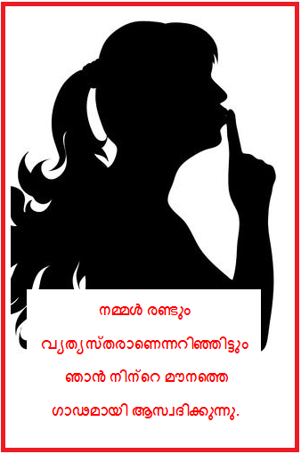 Verukal Malayalam Love Quotes