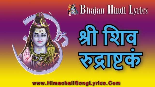 Rudrashtakam Stotram lyrics   Namami Shamishan