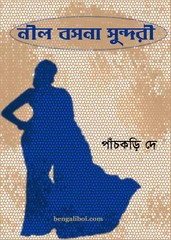 Nil Bosona Sundari ebook