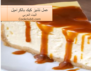 http://www.cookclub1.com/2018/02/Caramel-cheese-cake.html