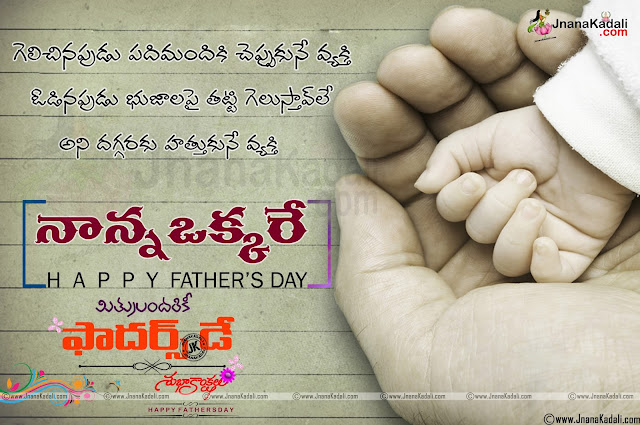 Advanced happy father's day Greetings in Telugu, inspirational telugu status messages about father, Happy Fathers day Vector images, fathers day Greetings with cute baby hd wallpapers, Fathers holding his son hd wallpapers free download, Heart Touching Father quotes for father's Day in Telugu, Father's Day Vector hd wallpapers, best fathers day Greetings in Telugu