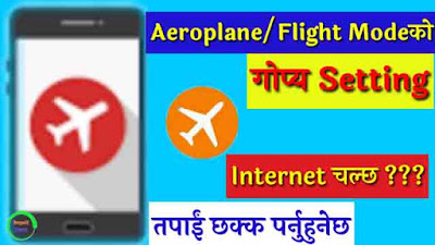 Internet (Secret Aeroplane Mode Setting)
