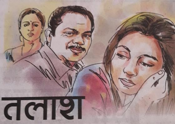 Hindi kahani- तलाश  best inspirational story in Hindi