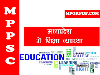 primary and middle education in mp