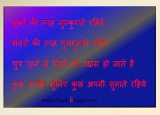 Good morning wish shayari image