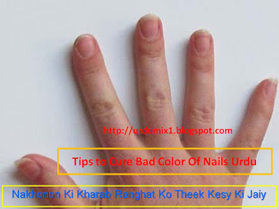 Cure Nail Marks OR Bad Color Of Nails, beauty tips in urdu, skin care tips in urdu, beauti tips in urdu, home remedies, beauty tips, urdu, skin care tips in urdu, nails, nail, nail tips, nails tips, nakhon