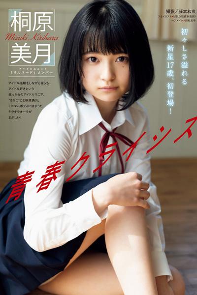 Mizuki Kirihara 桐原美月, Young Magazine 2020 No.52 (ヤングマガジン 2020年52号)