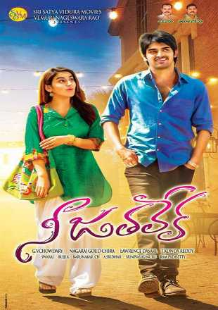 Nee Jathaleka 2016 Hindi Dubbed Movie Download HDRip 720p