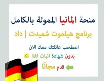 منحة ألمانيا الممولة بالكامل Helmut Schmidt Program 2022 يمكنك اصطحاب أسرتك معك