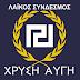 Χρυσή Αυγή: Συμφωνία - λαιμητόμο έχει κλείσει ο Τσίπρας