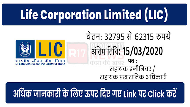 LIC recruitment Online Form 2020