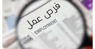 وظائف استقبال للمقيمين في الامارات