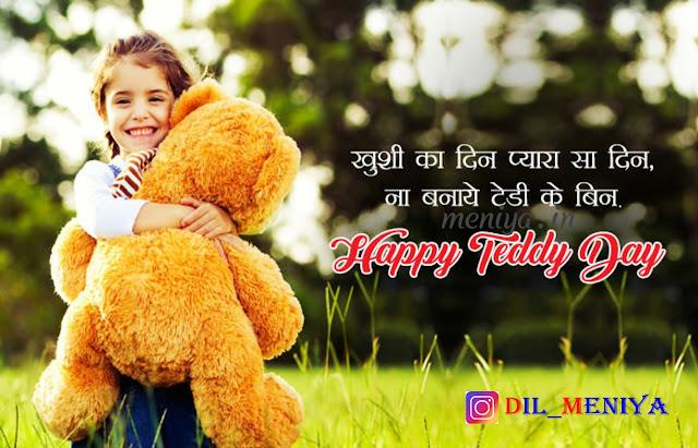 Happy Teddy Day Hindi  Shayri