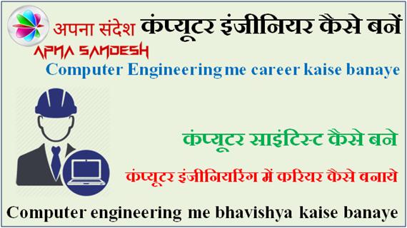 Computer Engineering me career kaise banaye - Sanganak Vaigyanik kaise bane