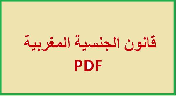 ملخص قانون الجنسيات المغربي pdf
