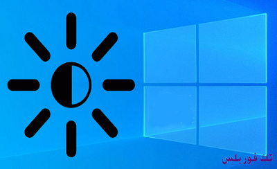 كيف نفعل ذلك .. كيفية ضبط سطوع الشاشة في Windows 10