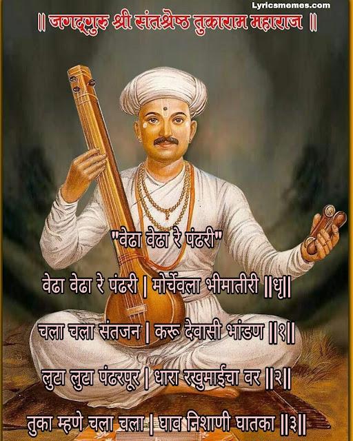 marathi bhajan songz