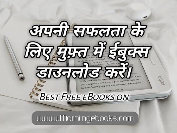 Download Free eBooks in Hindi | किताबों के ईबुक्स फ्री डाउनलोड करें