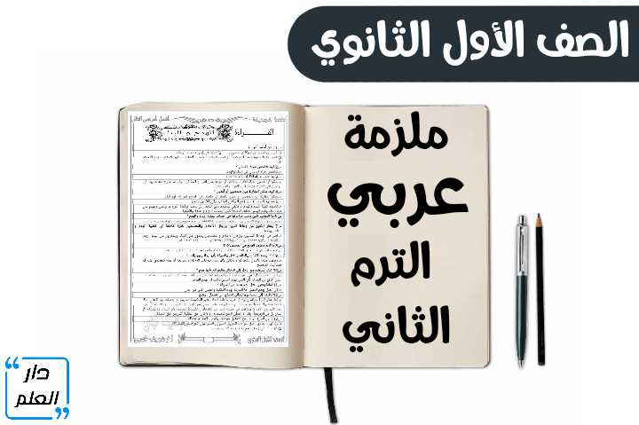 ملزمة عربى الصف الاول الثانوى الترم الثانى 2020