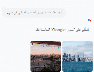 What-is-Google-Assistant