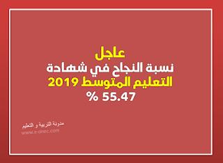 عاجل - نسبة النجاح الرسمية في شهادة التعليم المتوسط 2019