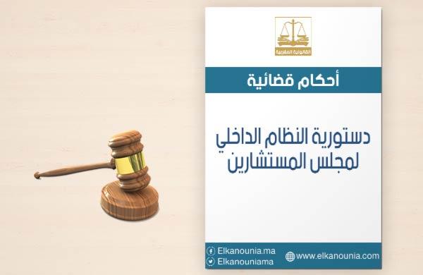 دستورية النظام الداخلي لمجلس المستشارين