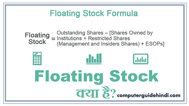 Floating Stock क्या है?
