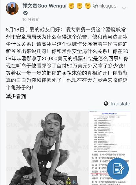 郭文贵指控黄河边和刘刚是中国国安特务