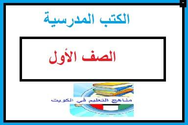 الكتب المدرسية للصف الاول مناهج الكويت 2019-2020