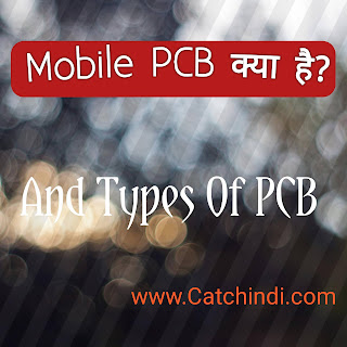 what is mobile pcb