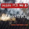 MOBILE P.C.B क्या हैं ?और  कितने प्रकार के है