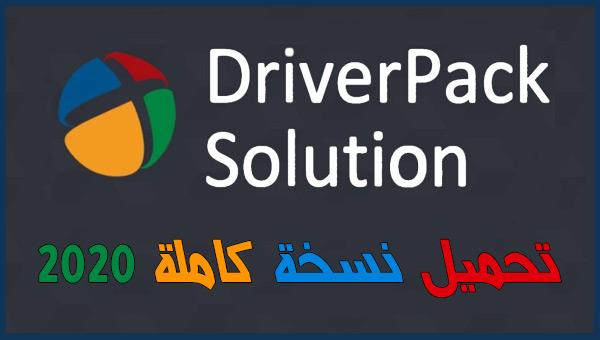 تحميل أسطوانة التعريفات DriverPack Solution 2020 ISO أوفلاين اخر اصدار