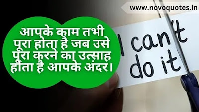 Problem Solving Quotes Hindi