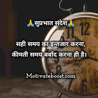सुप्रभात मैसेज हिन्दी