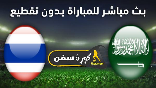 موعد مباراة السعودية وتايلاند بث مباشر بتاريخ 18-01-2020 كأس آسيا تحت 23 سنة