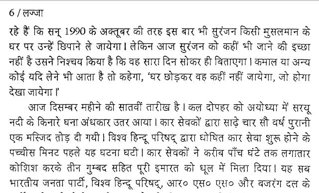 Lajja Hindi PDF