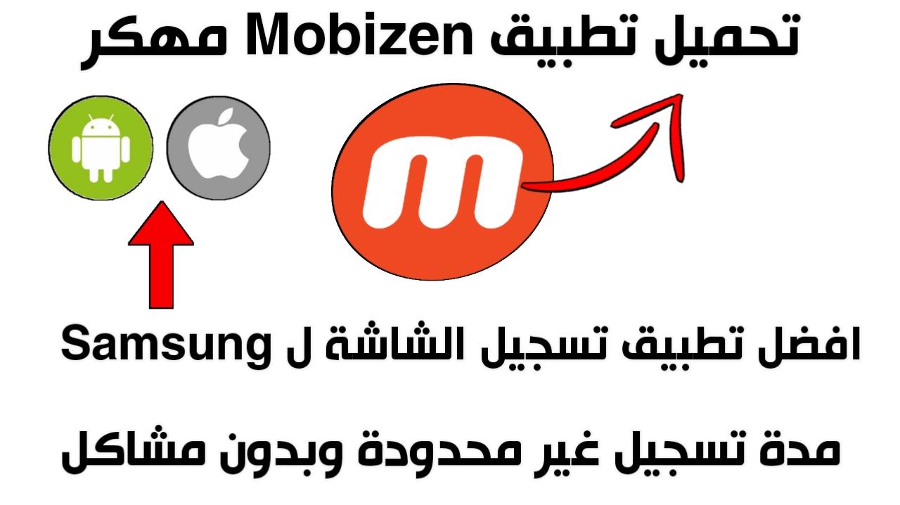 تحميل mobizen للايفون