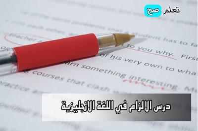 درس الالزام في اللغة الانجليزية